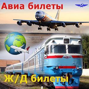 Авиа- и ж/д билеты Новокузнецка