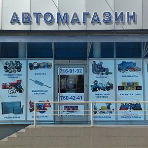Автомагазины Новокузнецка