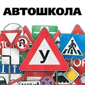 Автошколы Новокузнецка