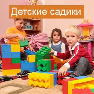 Детские сады Новокузнецка