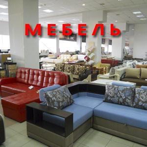 Магазины мебели Новокузнецка