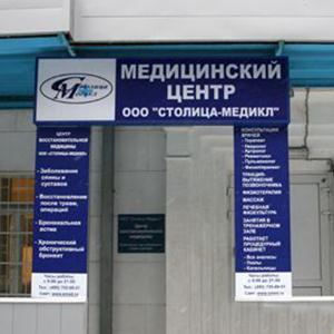 Медицинские центры Новокузнецка
