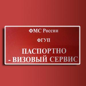 Паспортно-визовые службы Новокузнецка