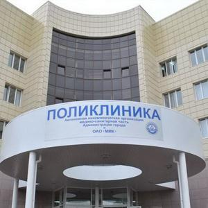 Поликлиники Новокузнецка