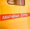 Аварийные службы в Новокузнецке