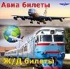 Авиа- и ж/д билеты в Новокузнецке