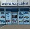 Автомагазины в Новокузнецке