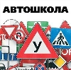 Автошколы в Новокузнецке