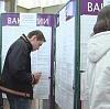 Центры занятости в Новокузнецке