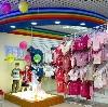 Детские магазины в Новокузнецке
