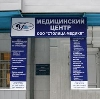 Медицинские центры в Новокузнецке