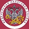 Налоговые инспекции, службы в Новокузнецке