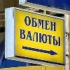 Обмен валют в Новокузнецке