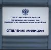 Отделения полиции в Новокузнецке