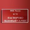 Паспортно-визовые службы в Новокузнецке
