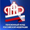 Пенсионные фонды в Новокузнецке