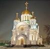 Религиозные учреждения в Новокузнецке