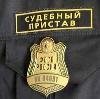 Судебные приставы в Новокузнецке