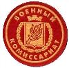 Военкоматы, комиссариаты в Новокузнецке