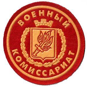 Военкоматы, комиссариаты Новокузнецка